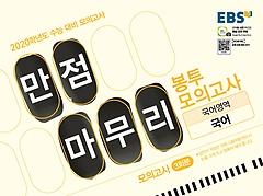 EBS 수능 만점마무리 봉투형 모의고사 국어영역 국어 (2019)
