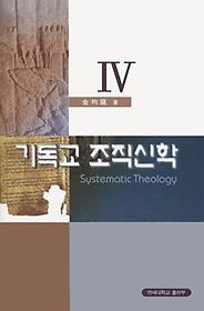기독교조직신학 4