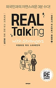 REAL Talking with Strangers