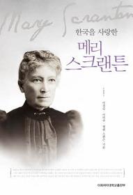한국을 사랑한 메리 스크랜튼