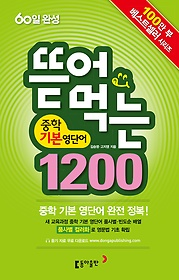 뜯어먹는 중학 기본 영단어 1200 - 60일 완성