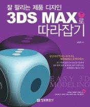 잘 팔리는 제품 디자인 3DS MAX로 따라잡기