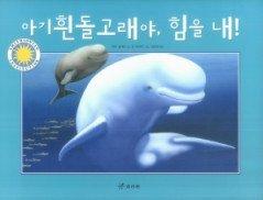 아기흰돌고래야, 힘을내!
