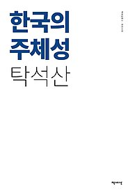 한국의 주체성 - 리커버
