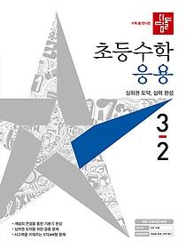 디딤돌 초등 수학 응용 3-2 (2021)