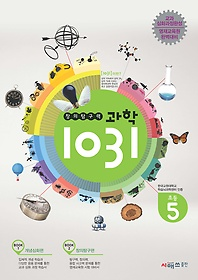 창의탐구력 과학 1031 - 초등 5학년
