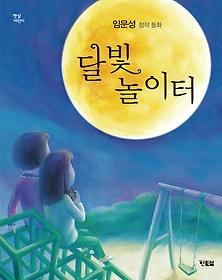 달빛 놀이터