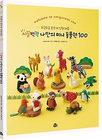 시끌벅적 나만의 미니 동물원 100