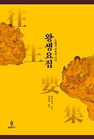 왕생요집 :수행과 구원의 서사