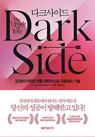 다크사이드 Dark Side