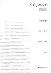 시화/속시화 (큰글씨책)