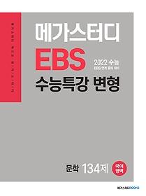 "<font title=""메가스터디 EBS 수능특강 변형N제 국어영역 문학 134제 (2021)"">메가스터디 EBS 수능특강 변형N제 국어영역...</font>"