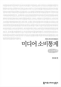 미디어 소비통계 (큰글씨책)