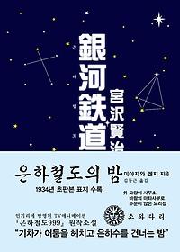 은하철도의 밤 (한국어판)