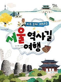 지도 보며 떠나는 서울 역사길 여행