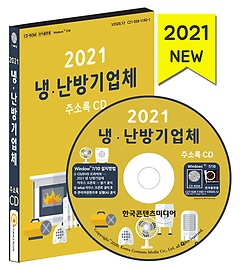 2021 냉 난방기업체 주소록 CD