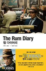 럼 다이어리 The Rum Diary