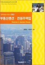 """<font title=""""전략경영시대의 CEO - 부동산펜션ㆍ전원주택업"""">전략경영시대의 CEO - 부동산펜션ㆍ전원주...</font>"""