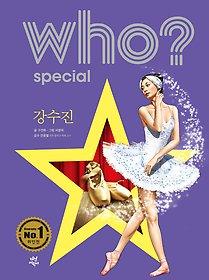 who? special 강수진