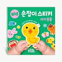 BIG 손잡이 스티커 - 아기동물