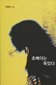 초뻬이는 죽었다 : 강병철 소설집