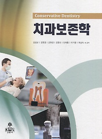 치과보존학=Conservative dentistry
