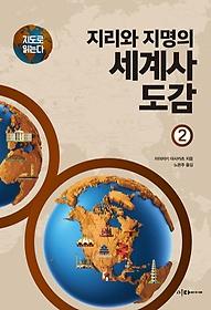 "<font title=""지도로 읽는다 지리와 지명의 세계사 도감 2"">지도로 읽는다 지리와 지명의 세계사 도감 ...</font>"