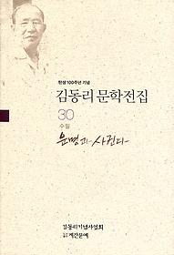 김동리 문학전집 30 - 운명과 사귄다
