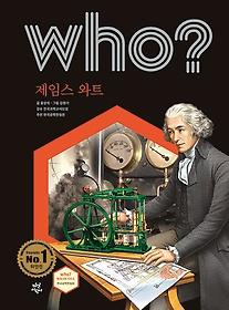 (who?)제임스 와트 = James Watt