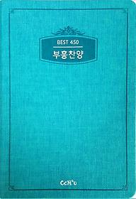 부흥찬양 BEST 450 (청록)