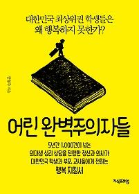 어린 완벽주의자들 :대한민국 최상위권 학생들은 왜 행복하지 못한가?