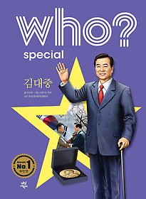 who? special 김대중