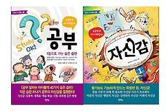 어린이 자기계발서 공부+자신감 세트