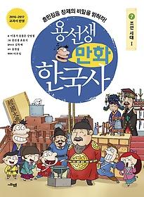 용선생 만화 한국사 7 - 조선 시대 1
