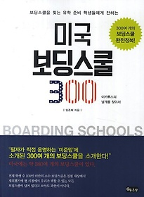 미국 보딩스쿨 300