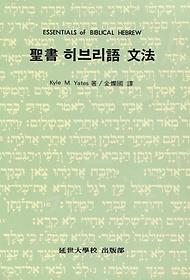 성서히브리어문법