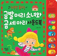 "<font title=""금발 머리 소녀와 곰세마리 사운드북 (한글)"">금발 머리 소녀와 곰세마리 사운드북 (한글...</font>"