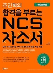 2017 조민혁의 합격을 부르는 NCS 자소서