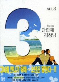 3단합체 김창남 3