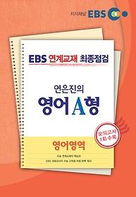 [한정판매] EBSi 강의교재 2013 EBS 연계교재 최종점검 - 영어영역 연은진의 영어 A형 강의노트 (2013)