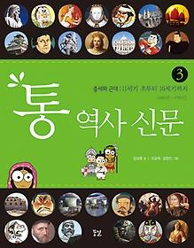 통 역사 신문 3 - 중세와 근대