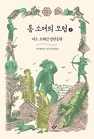 톰 소여의 모험 2 (큰글자도서)