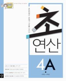 디딤돌 초연산 4A