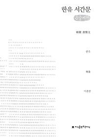 한유 서간문 (큰글씨책)