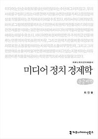 미디어 정치 경제학 (큰글씨책)