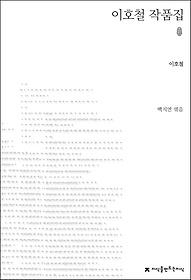 이호철 작품집