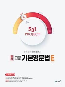 "<font title=""531 프로젝트 영어 고등 기본영문법 E (Easy) (2021)"">531 프로젝트 영어 고등 기본영문법 E (Eas...</font>"