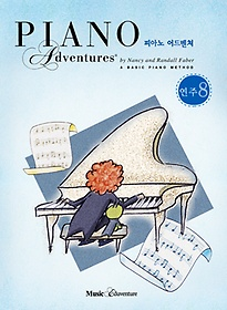 피아노 어드벤쳐 8급 연주