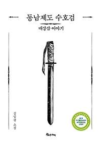 동남제도 수호검
