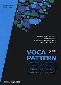 "<font title=""VOCA PATTERN 보카 패턴 3000 - 어원편 (2015)"">VOCA PATTERN 보카 패턴 3000 - 어원편 (20...</font>"